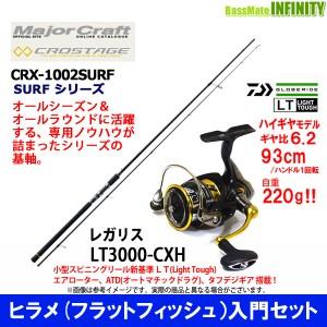 【フラットフィッシュ(ヒラメ)釣り入門セット】●メジャークラフト クロステージ CRX-1002SURF+ダイワ 18 レガリス LT3000-CXH