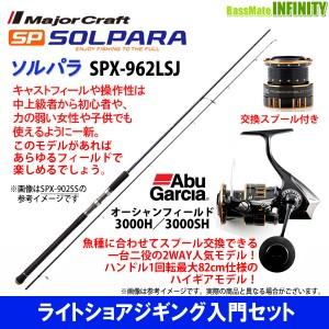 【ライトショアジギング入門セット】●メジャークラフト ソルパラ SPX-962LSJ+アブガルシア オーシャンフィールド 3000H/3000SH