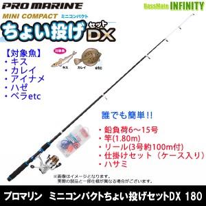 【在庫限定49%OFF】プロマリン ミニコンパクトちょい投げセットDX 180 海釣り入門セット