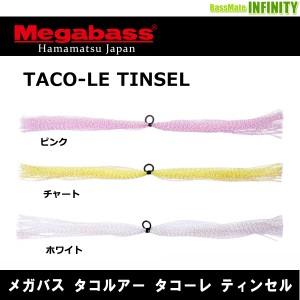●メガバス タコーレ ティンセル 【メール便配送可】