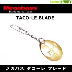 ●メガバス タコーレ ブレード 【メール便配送可】