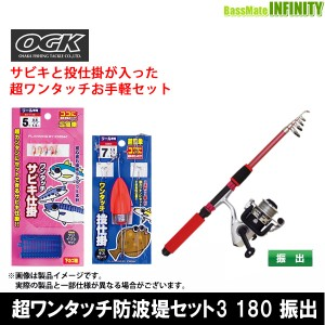 ●OGK(大阪漁具) 超ワンタッチ防波堤セット3 180 振出(FS-316318)