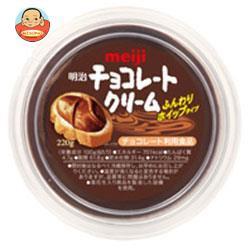 送料無料  明治  チョコレートクリーム  かるーいタイプ  220g×8個入
