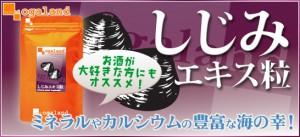 ◆第592弾◆今週の100円 しじみエキス粒(約1ヶ月分) 3150円以上送料無料 サプリ 特価 激安 サプリメント