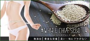 ホワイトチアシード(200g)送料無料 ダイエット サプリメント スムージー オメガ 食物繊維 スーパーフード 鉄 亜鉛 葉酸