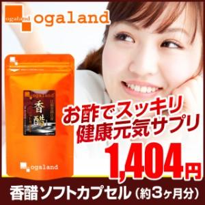 お徳用鎮江香醋香酢ソフトカプセル(約3ヶ月分)3150円以上送料無料 黒酢 ダイエット サプリメント アミノ酸