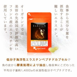 【初回限定】500円セール!!エラスチン(約1ヶ月分)送料無料 弾力 ハリ 美容ケア ヒアルロン酸 コラーゲン 真珠末