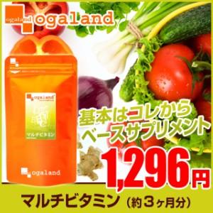 お徳用マルチビタミン(約3ヶ月分)3150円以上送料無料 ビタミンM ビタミン たばこ 葉酸 ダイエット サプリメント 紫外線