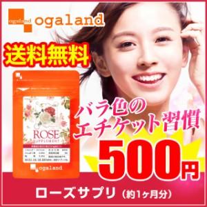 ローズサプリ(約1ヶ月分)送料無料 薔薇の香り サプリメント バラ 飲める香水 off 激安 フレグランス