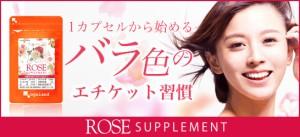 ◆タイムセール◆ローズサプリ(3個セット・約3ヶ月分)送料無料 薔薇の香り サプリメント 飲める香水 激安 ブルガリア・フランス フレグ