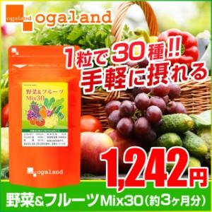 お徳用野菜&フルーツMix30(約3ヶ月分)3150円以上送料無料 サプリ サプリメント 健康食品 ビタミン 青汁