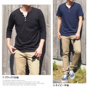 メール便送料無料 Tシャツ メンズ 無地 ヘンリーネック 4つボタン スラブ織 7分袖 半袖 カットソー ネコポス / hit_d
