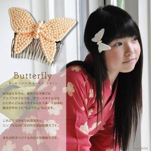 蝶々のパールビーズ髪飾り