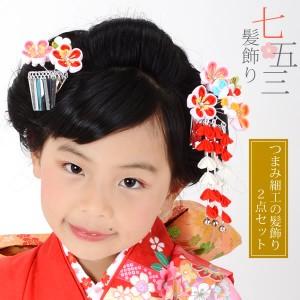 七五三 髪飾り2点セット「カラフルつまみのお花かんざし」子供 つまみ細工 七歳の女の子に 三歳 五歳の女の子にも
