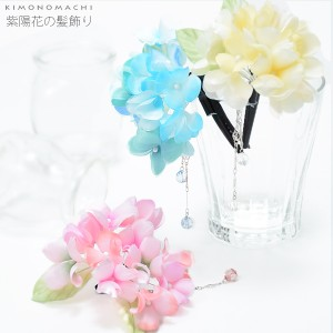 紫陽花 髪飾り「ブルー、ピンク、イエロー」 浴衣髪飾り 浴衣クリップ ヘアアクセサリー お花髪飾り