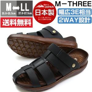 即納 あす着 送料無料 サンダル メンズ エムスリー コンフォート 靴 M-THREE 35