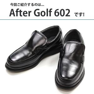 即納 あす着 送料無料 ビジネスシューズ メンズ 革靴 After Golf 602