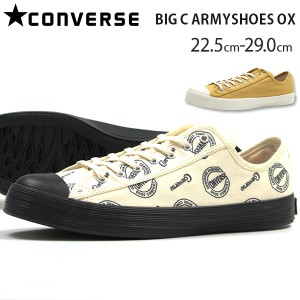 即納 あす着 送料無料 スニーカー メンズ レディース コンバース ローカット 靴 CONVERSE BIG C ARMYSHOES OX