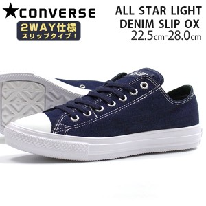 即納 あす着 送料無料 スニーカー メンズ レディース コンバース ローカット スリッポン 靴 CONVERSE ALL STAR LIGHT DENIM SLIP OX