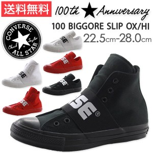 即納 あす着 送料無料 コンバース スニーカー ローカット ハイカット メンズ レディース 靴 CONVERSE ALL STAR 100 BIGGORE SLIP OX/HI