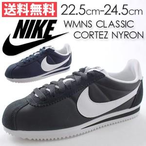 即納 あす着 送料無料 ナイキ スニーカー ローカット レディース 靴 NIKE WMNS CLASSIC CORTEZ NYRON 749864