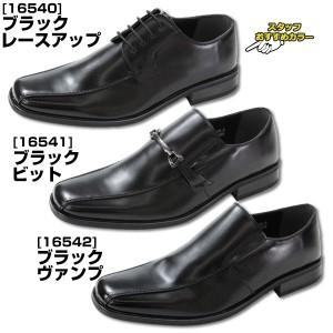 即納 あす着 送料無料 ビジネス シューズ メンズ 革靴 RICHARD FUM 16540/16541/16542