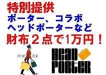 """""""特別提供 ポーター、コラボ、ヘッドポーターなど財布2点で1万円 """""""