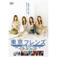 """DVD / 邦画 / 東京フレンズ The Movie スタンダードエディション"""