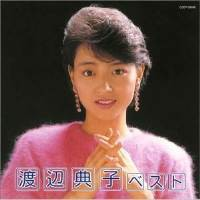 """★ CD / 渡辺典子 / 渡辺典子 ベスト"""