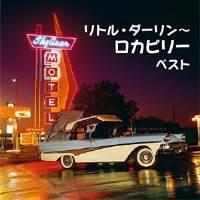 CD / オムニバス / リトル・ダーリンロカビリー ベスト (歌詞付)