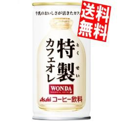 【送料無料】アサヒ WONDA 特製カフェオレ 185g缶 30本入[ワンダ][のしOK]big_dr