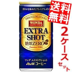【送料無料】アサヒ WONDAワンダ エクストラショット(糖類ゼロ) 185g缶 60本 (30本×2ケース) [コーヒー][のしOK]big_dr