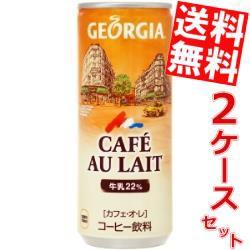 【送料無料】コカコーラ ジョージア カフェオレ 250g缶×60本 (30本×2ケース) 〔GEORGIA〕[のしOK]big_dr