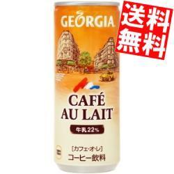 【送料無料】コカコーラ ジョージア カフェオレ 250g缶×30本入 〔GEORGIA〕[のしOK]big_dr