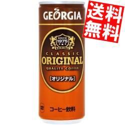 【送料無料】コカコーラ ジョージア オリジナル 250g缶×30本入 〔GEORGIA〕[のしOK]big_dr