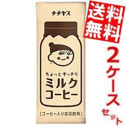 【送料無料】伊藤園 チチヤス ちょっとすっきり ミルクコーヒー 250g紙パック 48本 (24本×2ケース)[のしOK]big_dr