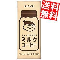 【送料無料】伊藤園 チチヤス ちょっとすっきり ミルクコーヒー 250g紙パック 24本入[のしOK]big_dr
