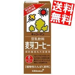 【送料無料】紀文(キッコーマン)豆乳飲料 麦芽コーヒー200ml紙パック 18本入[のしOK]big_dr