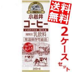 【送料無料】小岩井 コーヒー 200ml紙パック 48本 (24本×2ケース) [常温保存可能 乳飲料][のしOK]big_dr