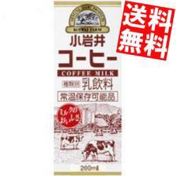 【送料無料】小岩井 コーヒー 200ml紙パック 24本入 [常温保存可能 乳飲料][のしOK]big_dr