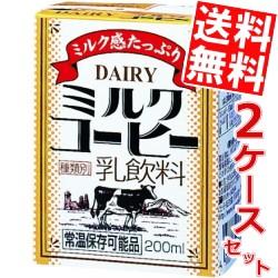 【送料無料】デーリィ ミルクコーヒー 200ml紙パック 48本 (24本×2ケース)【常温保存可能】 南日本酪農協同(株)[のしOK]big_dr