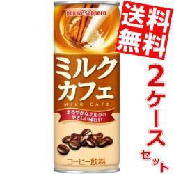 【送料無料】ポッカサッポロ ミルクカフェ 250g缶 60本 (30本×2ケース)[のしOK]big_dr