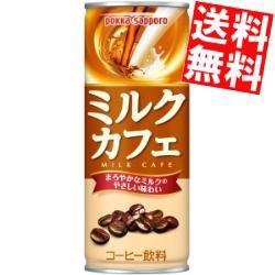【送料無料】ポッカサッポロ ミルクカフェ 250g缶 30本入[のしOK]big_dr