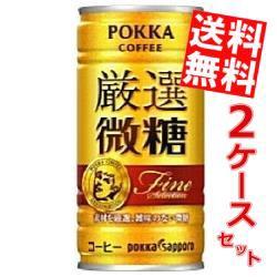 【送料無料】ポッカコーヒー 厳選微糖185g缶 60本(30本×2ケース)[のしOK]big_dr