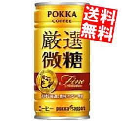 【送料無料】ポッカコーヒー 厳選微糖185g缶 30本入[のしOK]big_dr