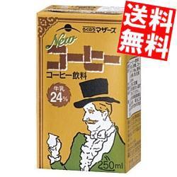 【送料無料】らくのうマザーズ コーヒー 250ml紙パック 24本入[のしOK]big_dr