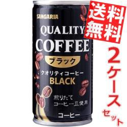【送料無料】サンガリア クオリティコーヒー ブラック  185g缶 60本 (30本×2ケース)[のしOK]big_dr