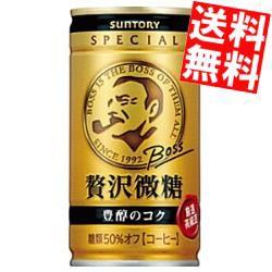 【送料無料】サントリー BOSSボス 贅沢微糖 豊醇のコク 185g缶 30本入[のしOK]big_dr