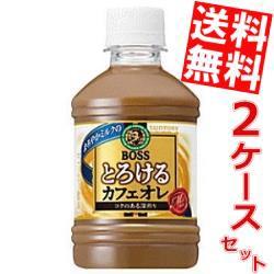 【送料無料】サントリー ボスBOSS とろけるカフェオレ 280mlペットボトル 48本 (24本×2ケース)[のしOK]big_dr
