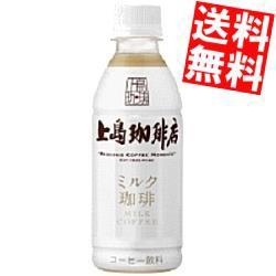 【送料無料】UCC 上島珈琲店 ミルク珈琲 270mlペットボトル 24本入 [ミルクコーヒー][のしOK]big_dr